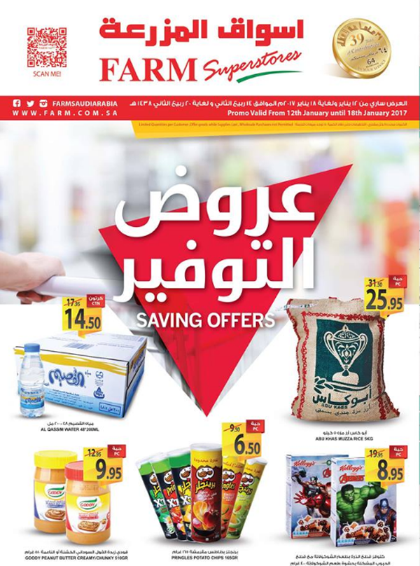 Farm Superstore Promotion - from 12 Jan to 18 Jan 2017